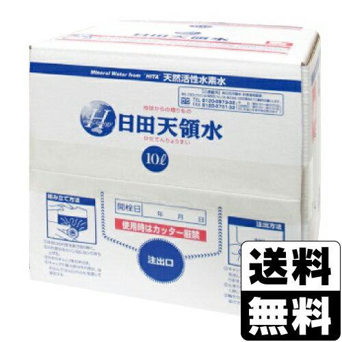 日田天領水 10Lケース