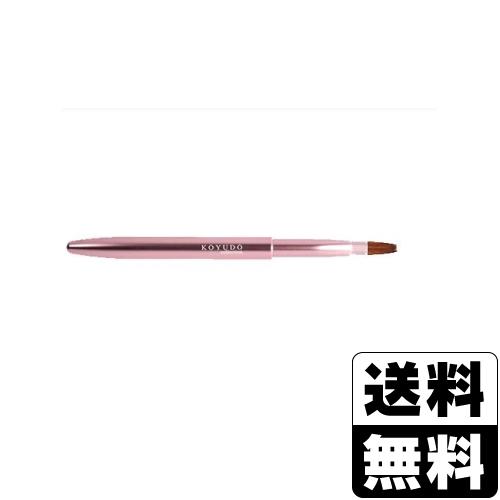 【数量限定】<br>[晃祐堂]<br>熊野筆 携帯リップブラシ M009 イタチ毛