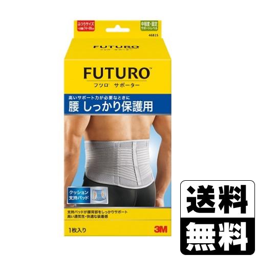 [3M]<br>FUTURO(フツロ) 腰 しっかり保護用 ふつうサイズ 1枚入