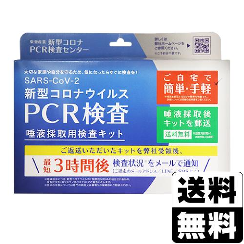 [東亜産業] <br>新型コロナウイルス PCR検査キット 1セット