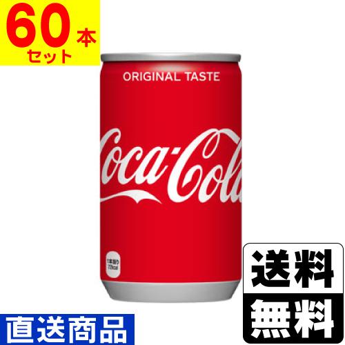 ■代引き不可■<br>[コカコーラ]<br>コカコーラ 160ml<br>【2ケース(60本入)】<br>同梱不可キャンセル不可[送料無料]