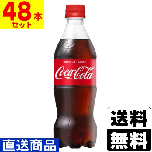 ■代引き不可■<br>[コカコーラ]<br>コカコーラ 500ml<br>【2ケース(48本入)】<br>同梱不可キャンセル不可[送料無料]