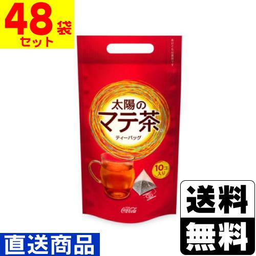 ■代引き不可■<br>[コカコーラ]<br>太陽のマテ茶 情熱ティーバッグ ティーバッグ 2.3g×10個入<br>【2ケース(48袋入)】<br>同梱不可キャンセル不可[送料無料]