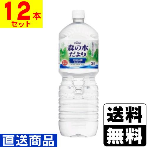 ■代引き不可■<br>[コカコーラ]<br>森の水だより ペコらくボトル 2L<br>【2ケース(12本入)】<br>同梱不可キャンセル不可[送料無料]