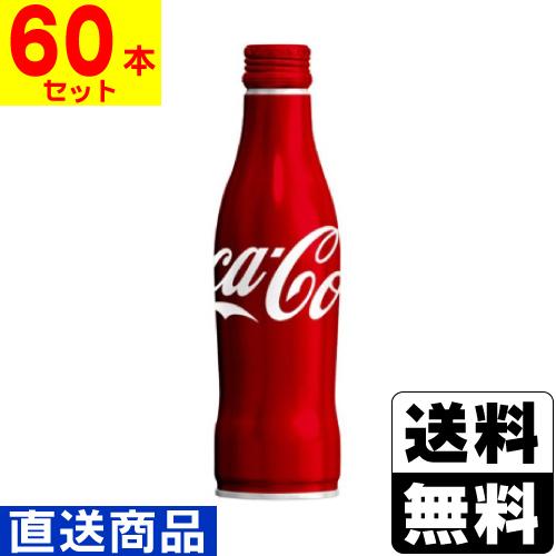 ■代引き不可■<br>[コカコーラ]<br>コカコーラ スリムボトル 250ml<br>【2ケース(60本入)】<br>同梱不可キャンセル不可[送料無料]