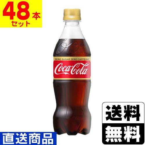 ■代引き不可■<br>[コカコーラ]<br>コカコーラ ゼロカフェイン 500ml<br>【2ケース(48本入)】<br>同梱不可キャンセル不可[送料無料]