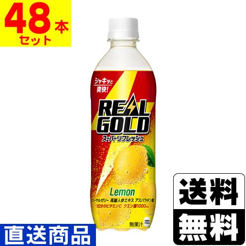 ■代引き不可■<br>[コカコーラ]<br>リアルゴールド スーパーリフレッシュ レモン 490ml<br>【2ケース(48本入)】<br>同梱不可キャンセル不可[送料無料]