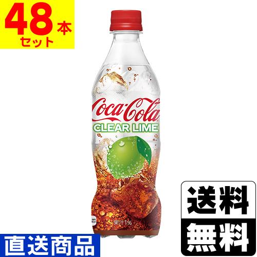 ■代引き不可■<br>[コカコーラ]<br>コカコーラ クリアライム 500ml<br>【2ケース(48本入)】<br>同梱不可キャンセル不可[送料無料]
