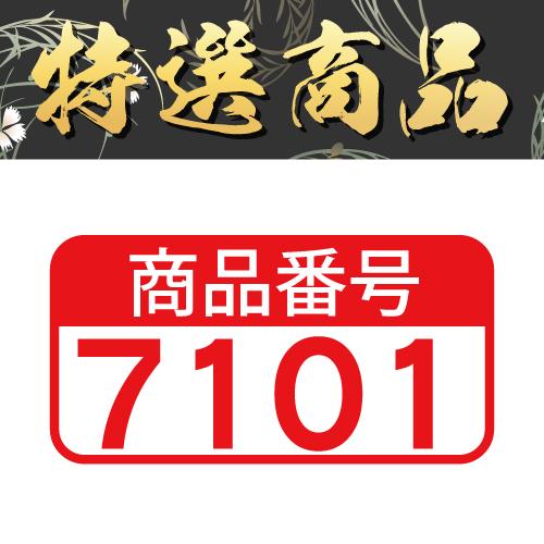 【商品番号7101】<br>板前魂 とらふぐセット<br>キャンセル不可・同梱不可[送料無料]