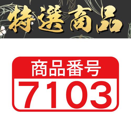 【商品番号7103】<br>板前魂 合鴨鍋セット<br>キャンセル不可・同梱不可[送料無料]