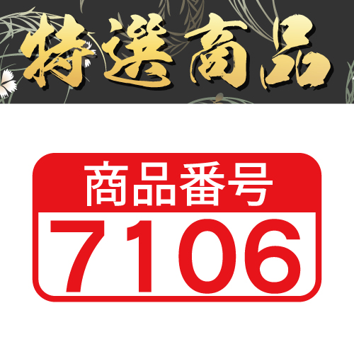 【商品番号7106】<br>板前魂 やまやの博多もつ鍋セット<br>キャンセル不可・同梱不可[送料無料]
