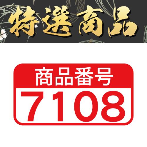 【商品番号7108】<br>板前魂 とらふぐ 2個セット<br>キャンセル不可・同梱不可[送料無料]