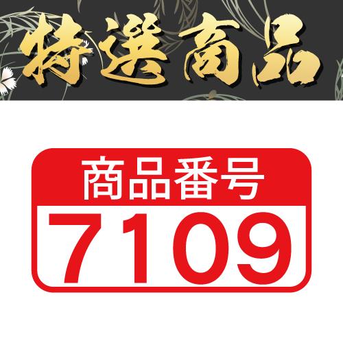 【商品番号7109】<br>板前魂 のどぐろ炙り刺し・しゃぶしゃぶセット 2個セット<br>キャンセル不可・同梱不可[送料無料]