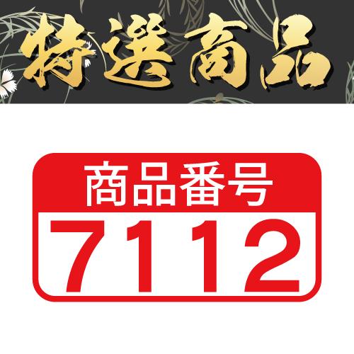 【商品番号7112】<br>板前魂 やまやの博多もつ鍋セット 2個セット<br>キャンセル不可・同梱不可[送料無料]