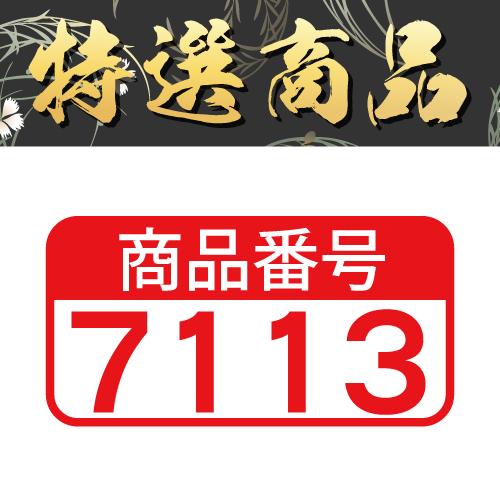 【商品番号7113】<br>板前魂 浜松すっぽん鍋セット 2個セット<br>キャンセル不可・同梱不可[送料無料]