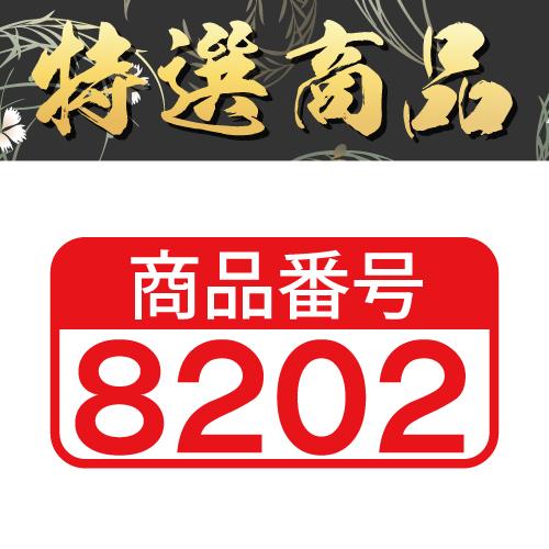 【商品番号8202】<br>板前魂 カット済み 生ずわい蟹 2.4kg(800g×3パック)<br>キャンセル不可・同梱不可[送料無料]
