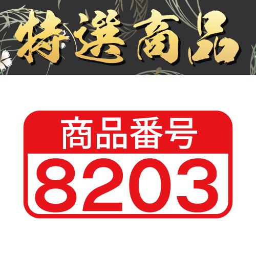 【商品番号8203】<br>板前魂 カット済み 生ずわい蟹 3.2kg(800g×4パック)<br>キャンセル不可・同梱不可[送料無料]