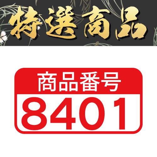 【商品番号8401】<br>板前魂 カット済 ボイルたらば蟹 0.8kg(800g×1パック)<br>キャンセル不可・同梱不可[送料無料]