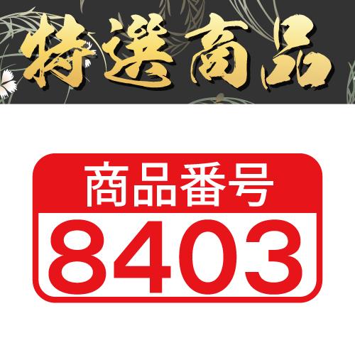 【商品番号8403】<br>板前魂 カット済 ボイルたらば蟹 2.4kg(800g×3パック)<br>キャンセル不可・同梱不可[送料無料]