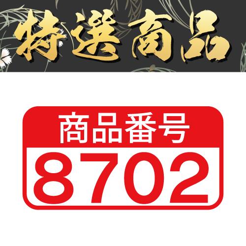【商品番号8702】<br>板前魂 カット済み ボイルずわい蟹 1.8kg(900g×2パック)<br>キャンセル不可・同梱不可[送料無料]