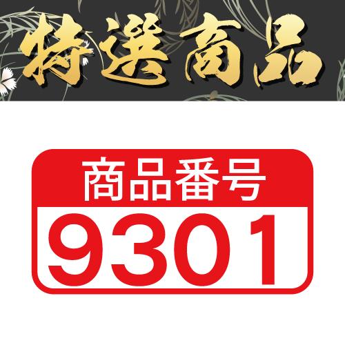 【商品番号9301】<br>板前魂 黒毛和牛 肩ローススライス すき焼き用 500g<br>キャンセル不可・同梱不可[送料無料]
