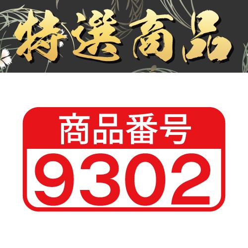 【商品番号9302】<br>板前魂 黒毛和牛 肩ローススライス すき焼き用 800g<br>キャンセル不可・同梱不可[送料無料]