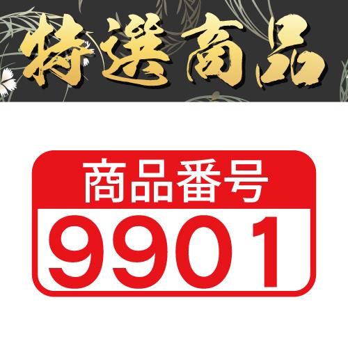 【商品番号9901】<br>板前魂 ローストビーフ 500g<br>キャンセル不可・同梱不可[送料無料]