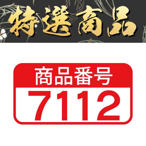 【商品番号7112】<br>板前魂 やまやの博多もつ鍋2個セット<br>キャンセル不可・同梱不可[送料無料]