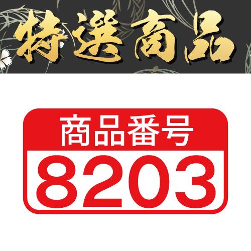【商品番号8203】<br>板前魂 カット済 生ずわい蟹 3.2㎏(800g×4パック)<br>キャンセル不可・同梱不可[送料無料]
