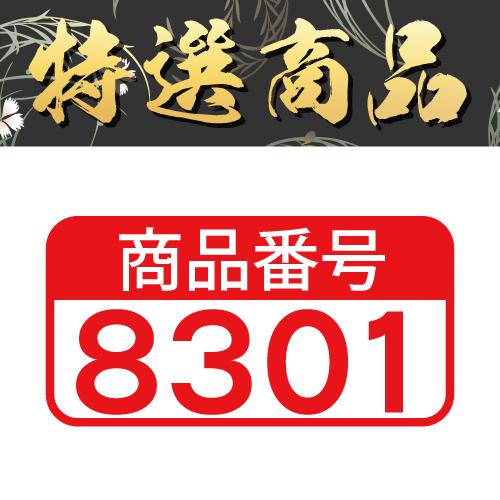 【商品番号8301】<br>板前魂 ボイルたらば蟹 肩 1肩(0.8㎏前後)<br>キャンセル不可・同梱不可[送料無料]