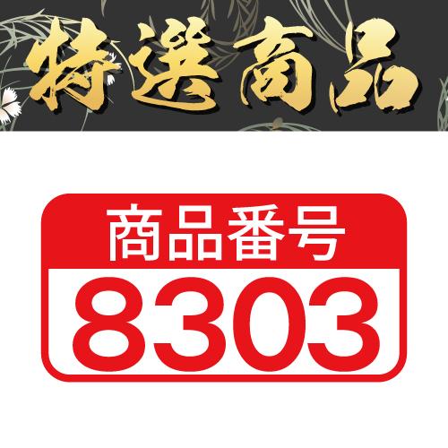 【商品番号8303】<br>板前魂 ボイルたらば蟹 肩 3肩(2.4㎏前後)<br>キャンセル不可・同梱不可[送料無料]