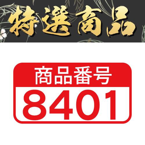 【商品番号8401】<br>板前魂 カット済 ボイルたらば蟹 0.8㎏(800g×1パック)<br>キャンセル不可・同梱不可[送料無料]