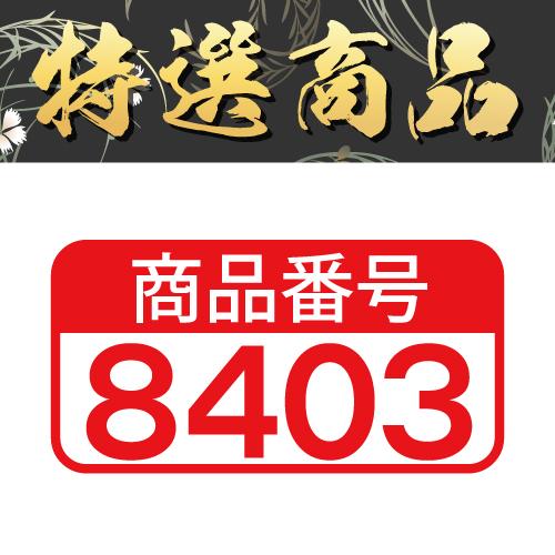 【商品番号8403】<br>板前魂 カット済 ボイルたらば蟹 2.4㎏(800g×3パック)<br>キャンセル不可・同梱不可[送料無料]