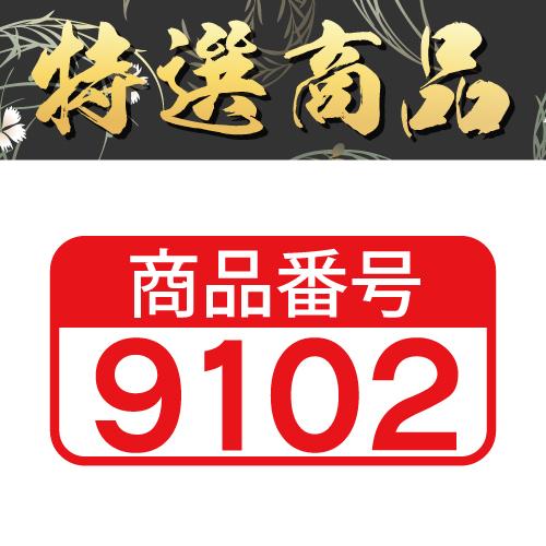 【商品番号9102】<br>板前魂 黒毛和牛 サーロインステーキ200g×3枚<br>キャンセル不可・同梱不可[送料無料]
