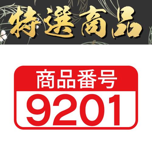 【商品番号9201】<br>板前魂 黒毛和牛 肩ローススライス しゃぶしゃぶ用500g<br>キャンセル不可・同梱不可[送料無料]