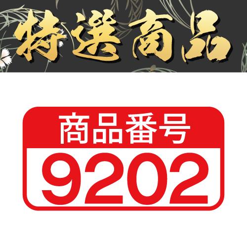 【商品番号9202】<br>板前魂 黒毛和牛 肩ローススライス しゃぶしゃぶ用800g<br>キャンセル不可・同梱不可[送料無料]
