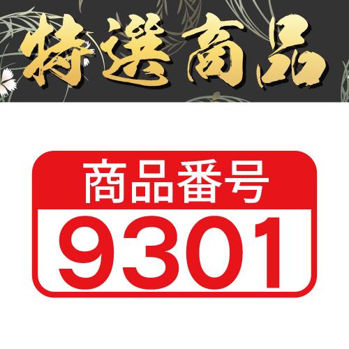 【商品番号9301】<br>板前魂 黒毛和牛 肩ローススライス すき焼き用500g<br>キャンセル不可・同梱不可[送料無料]