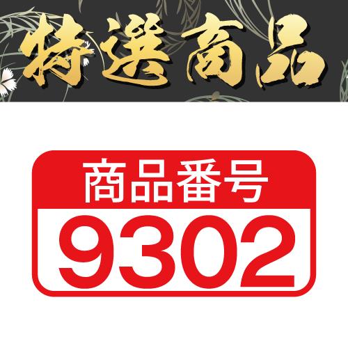 【商品番号9302】<br>板前魂 黒毛和牛 肩ローススライス すき焼き用800g<br>キャンセル不可・同梱不可[送料無料]