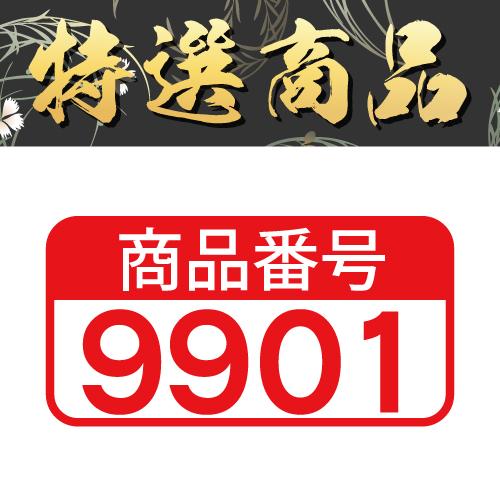 【商品番号9901】<br>板前魂 ローストビーフ500g<br>キャンセル不可・同梱不可[送料無料]