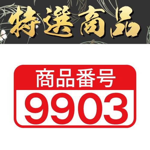 【商品番号9903】<br>板前魂 ローストビーフ1kg<br>キャンセル不可・同梱不可[送料無料]