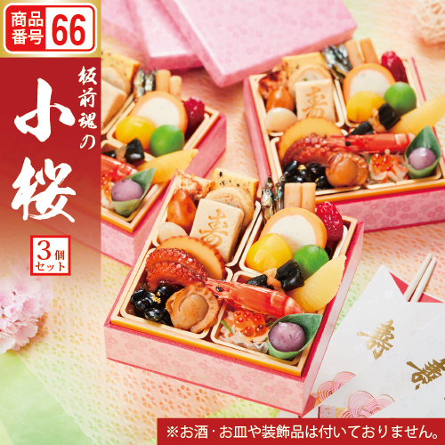 【商品番号66】<br>板前魂 和洋風ミニ一段重 小桜 3個セット<br>同梱不可[送料無料]