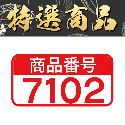 【商品番号7102】<br>板前魂 天然クエ鍋用<br>キャンセル不可・同梱不可[送料無料]