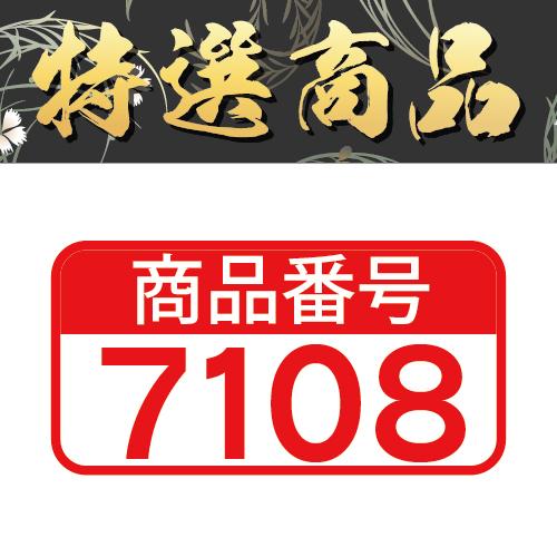 【商品番号7108】<br>板前魂 とらふぐ2個セット<br>キャンセル不可・同梱不可[送料無料]