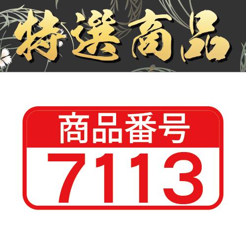 【商品番号7113】<br>板前魂 浜松すっぽん鍋セット2個セット<br>キャンセル不可・同梱不可[送料無料]