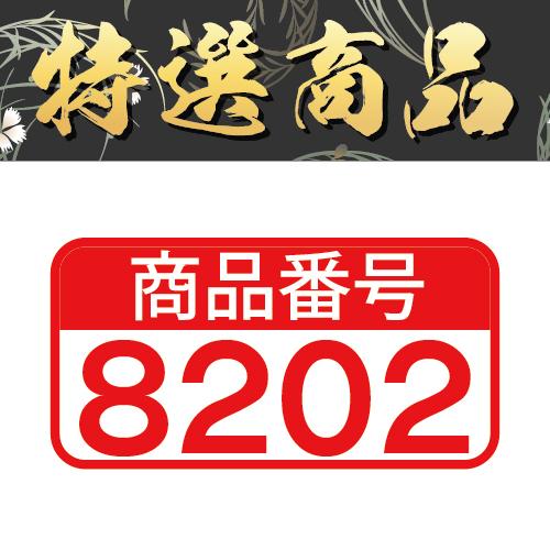 【商品番号8202】<br>板前魂 カット済 生ずわい蟹2.4kg(800g×3パック)<br>キャンセル不可・同梱不可[送料無料]