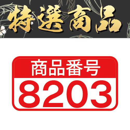 【商品番号8203】<br>板前魂 カット済 生ずわい蟹3.2kg(800g×4パック)<br>キャンセル不可・同梱不可[送料無料]