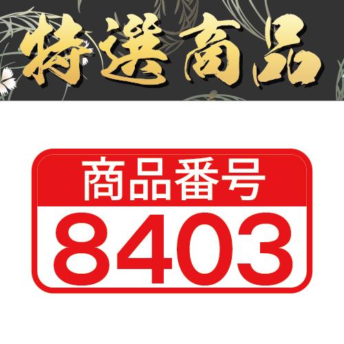 【商品番号8403】<br>板前魂 カット済 ボイルたらば蟹2.4kg(800g×3パック)<br>キャンセル不可・同梱不可[送料無料]