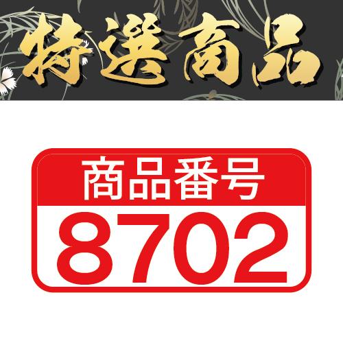 【商品番号8702】<br>板前魂 カット済 ボイルずわい蟹1.6kg(800g×2パック)<br>キャンセル不可・同梱不可[送料無料]