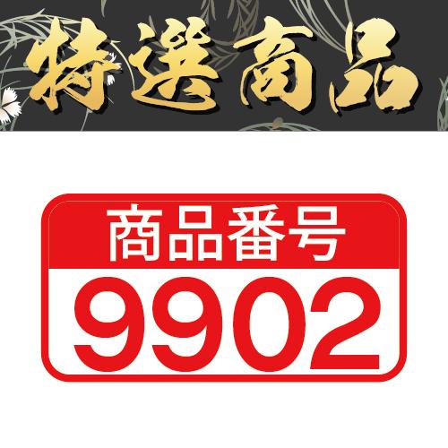 【商品番号9902】<br>板前魂 ローストビーフ800g<br>キャンセル不可・同梱不可[送料無料]