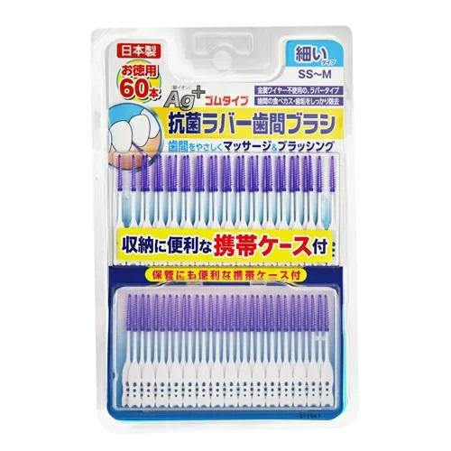 Ag+ ゴムタイプ 抗菌ラバー 歯間ブラシ SS〜Mサイズ 60本入